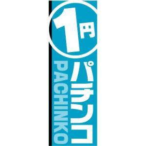 のぼり のぼり旗 1円パチンコ PACHINKO|sendenjapan