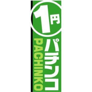 のぼり のぼり旗 1円 パチンコ PACHINKO|sendenjapan