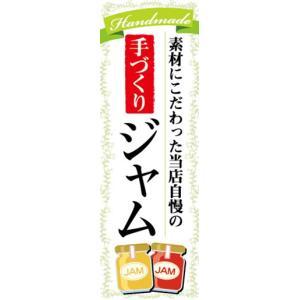 のぼり ジャム パン 素材にこだわった当店自慢の 手づくりジャム のぼり旗|sendenjapan