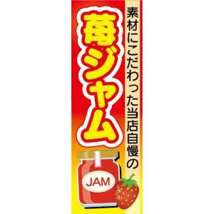 のぼり ジャム パン 当店自慢の 苺ジャム いちご イチゴ のぼり旗|sendenjapan