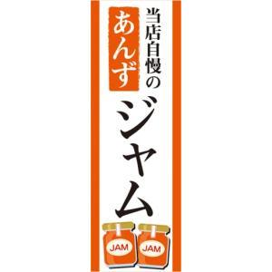 のぼり ジャム パン 当店自慢の あんずジャム のぼり旗|sendenjapan