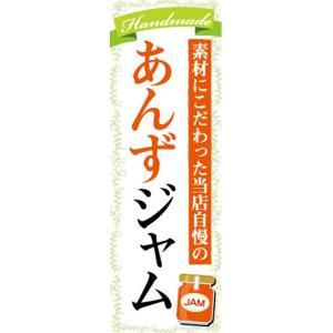 のぼり ジャム パン 素材にこだわった当店自慢の あんずジャム のぼり旗|sendenjapan