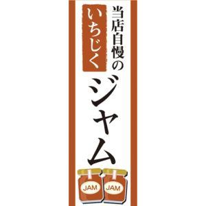 のぼり ジャム パン 当店自慢の いちじくジャム のぼり旗|sendenjapan