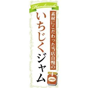 のぼり ジャム パン 素材にこだわった当店自慢の いちじくジャム のぼり旗|sendenjapan