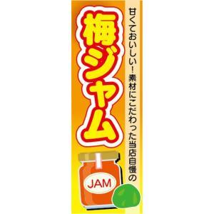 のぼり ジャム パン 素材にこだわった当店自慢の 梅ジャム のぼり旗|sendenjapan