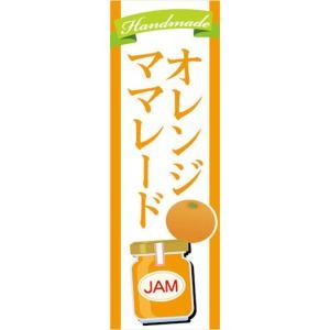 のぼり ジャム パン オレンジママレード のぼり旗|sendenjapan
