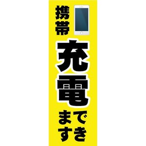 のぼり 携帯電話 スマホ スマートフォン 携帯 充電できます のぼり旗|sendenjapan