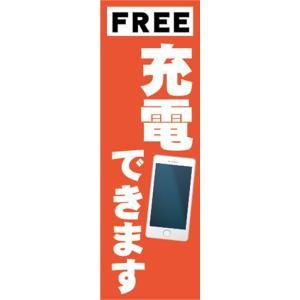 のぼり 携帯電話 スマホ スマートフォン 携帯 FREE 充電できます のぼり旗|sendenjapan
