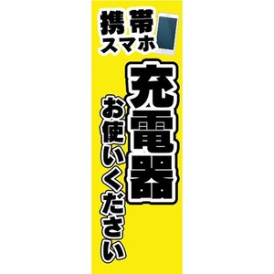 のぼり 携帯電話 携帯スマホ 充電器お使いください のぼり旗|sendenjapan