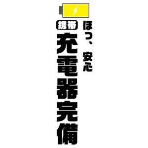 のぼり 携帯電話 ほっ、安心 携帯 充電器完備 のぼり旗|sendenjapan