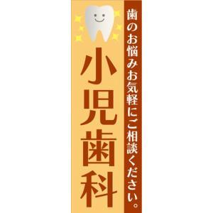 のぼり 歯医者 小児歯科 歯のお悩みお気軽にご相談ください。 のぼり旗|sendenjapan