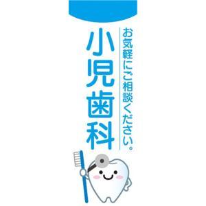 のぼり 歯医者 小児歯科 お気軽にご相談ください。 のぼり旗|sendenjapan