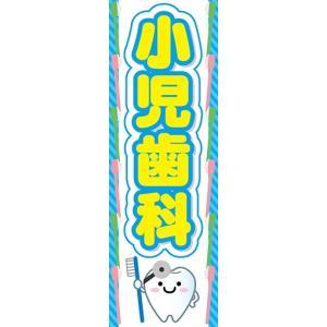 のぼり 歯医者 小児歯科 のぼり旗|sendenjapan