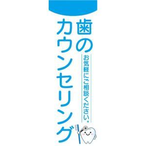 のぼり 歯医者 歯のカウンセリング お気軽にご相談ください。 のぼり旗|sendenjapan