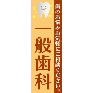 のぼり 歯医者 一般歯科 歯のお悩みお気軽にご相談ください。 のぼり旗|sendenjapan