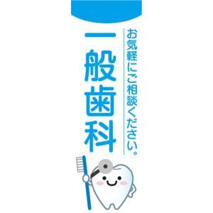 のぼり 歯医者 一般歯科 お気軽にご相談ください。 のぼり旗|sendenjapan
