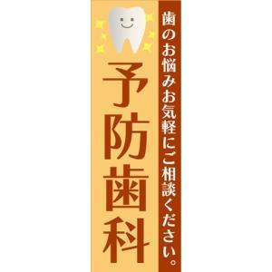 のぼり 歯医者 予防歯科 歯のお悩みお気軽にご相談ください。 のぼり旗|sendenjapan