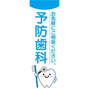 のぼり 歯医者 予防歯科 お気軽にご相談ください。 のぼり旗|sendenjapan