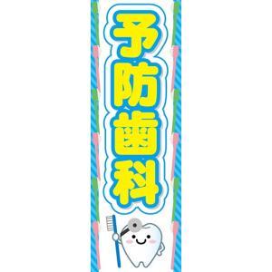 のぼり 歯医者 予防歯科 のぼり旗|sendenjapan