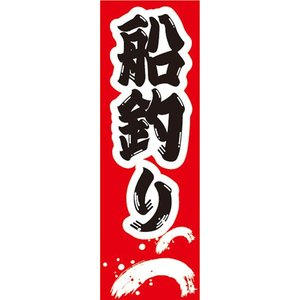 のぼり 釣り 船釣り のぼり旗|sendenjapan