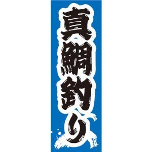 のぼり 釣り 真鯛釣り のぼり旗|sendenjapan