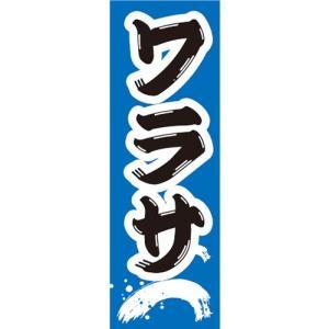 のぼり 釣り ワラサ のぼり旗|sendenjapan