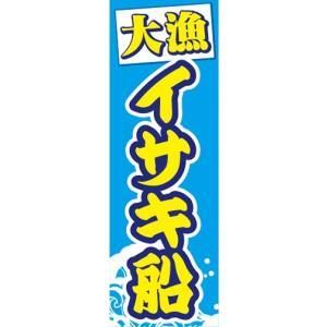 のぼり 釣り 大漁 イサキ船 のぼり旗|sendenjapan