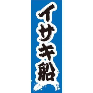 のぼり 釣り イサキ船 のぼり旗|sendenjapan