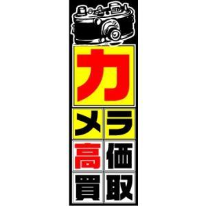 のぼり のぼり旗 カメラ高価買取|sendenjapan