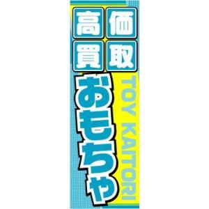 のぼり のぼり旗 高価買取 おもちゃ|sendenjapan