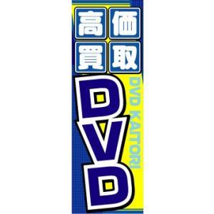 のぼり のぼり旗 高価買取 DVD|sendenjapan
