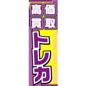 のぼり のぼり旗 高価買取 トレカ|sendenjapan