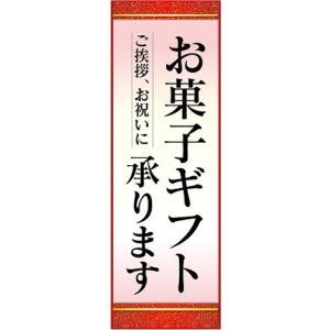 のぼり ギフト カタログ お菓子ギフト承ります のぼり旗|sendenjapan