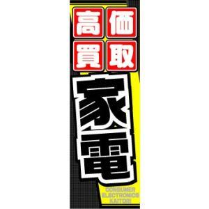 のぼり のぼり旗 高価買取 家電|sendenjapan