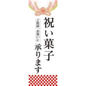 のぼり ギフト カタログ 祝い菓子承ります のぼり旗|sendenjapan
