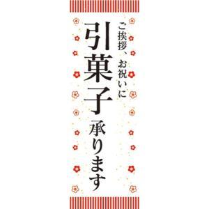 のぼり ギフト カタログ 引菓子承ります 引き菓子 のぼり旗|sendenjapan