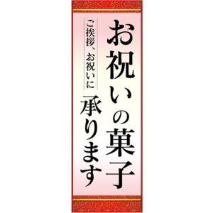 のぼり ギフト カタログ お祝いのお菓子承ります のぼり旗|sendenjapan