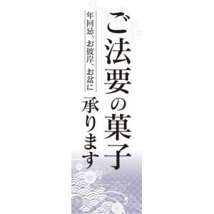 のぼり ギフト カタログ ご法要のお菓子承ります のぼり旗|sendenjapan