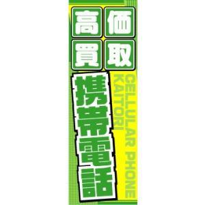 のぼり のぼり旗 高価買取 携帯電話|sendenjapan