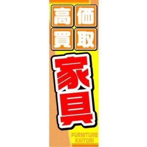 のぼり のぼり旗 高価買取 家具|sendenjapan