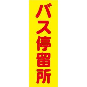 のぼり バス 観光 乗り場案内 バス停留所 のぼり旗|sendenjapan