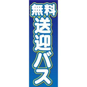 のぼり バス 観光 乗り場案内 無料 送迎バス のぼり旗|sendenjapan