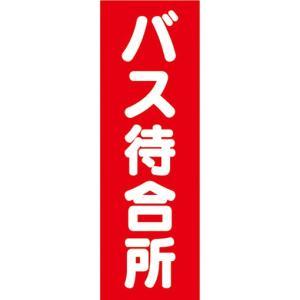 のぼり バス 観光 乗り場案内 バス待合室 のぼり旗|sendenjapan