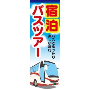 のぼり 旅行 観光 ツアー 宿泊バスツアー バスでゆったり楽しい旅行 のぼり旗|sendenjapan