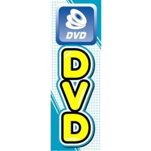 のぼり のぼり旗 DVD|sendenjapan