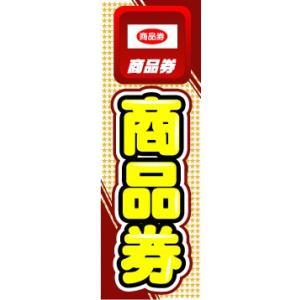 のぼり のぼり旗 商品券|sendenjapan