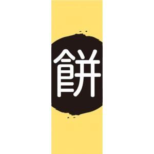 のぼり お正月 餅つき お餅 もち のぼり旗|sendenjapan
