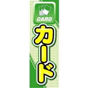 のぼり のぼり旗 カード|sendenjapan