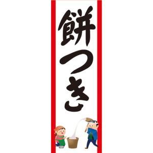 のぼり お正月 餅つき お餅 おもち のぼり旗|sendenjapan