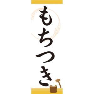 のぼり お正月 餅つき お餅 おもち もちつき のぼり旗|sendenjapan